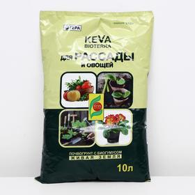 Почвогрунт KEVA BIOTERRA для Рассады и Овощей, 10 л