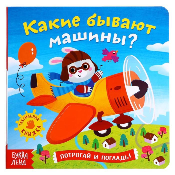 Тактильная книжка «Какие бывают машины» - фото 76711688