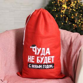 Мешок Деда Мороза «Чуда не будет» 40х60см