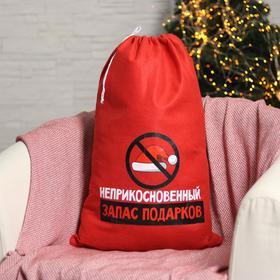 Мешок Деда Мороза «Неприкосновенный запас подарков» 40х60см
