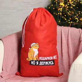 Мешок Деда Мороза «Подарков нет, но я держусь» 40х60см