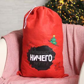 Мешок Деда Мороза «Волшебное НИЧЕГО внутри» 40х60см