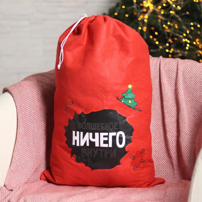 Мешок Деда Мороза «Волшебное НИЧЕГО внутри», 40х60 см - фото 2052887