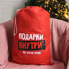 Мешок Деда Мороза «Подарки внутри» 40х60см