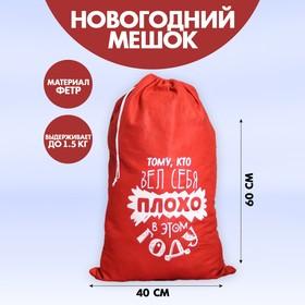 Мешок Деда Мороза «Тому, кто плохо себя вёл» 40х60см