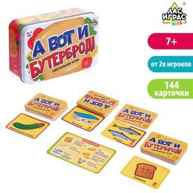 Настольная игра «А вот и бутерброд»