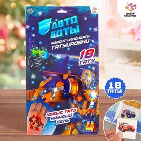 "Advent calendar with children's tattoos "" Autobots»"