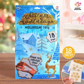 """Advent calendar with children's tattoos """" new Year»"""