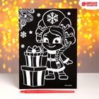 Гравюра «Снегурочка с подарками» с цветной основой