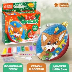 Набор для творчества: шар-фреска «Лисёнок с подарком»