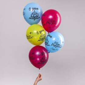 """Шар воздушный 12 """"С Днем рождения, торт """", набор 25 шт.,  4 ст."""
