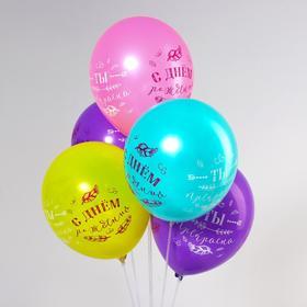 "Balloon 12 ""Happy birthday, beautiful"", set of 25 PCs., 4 art."