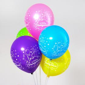 "Latex balloon 12 """"Happy birthday"", balls, set of 50 PCs, MIX 4640127"