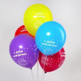 """Шар латексный 12"""" «С днём рождения», торт с конфетти, набор 50 шт., цвета МИКС"""