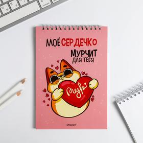 "Notebook ""My heart purrs for you"", on the crest, A5, 40 sheets"