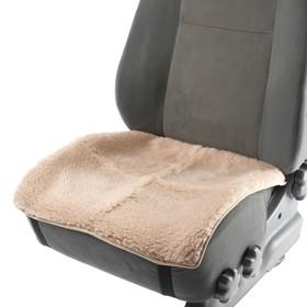 Накидка на переднее сиденье, натуральная шерсть, короткий ворс, бежевый