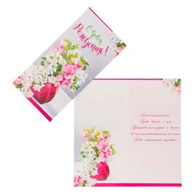 """Открытка """"С Днём Рождения!"""" цветы в розовой вазе, глиттер"""