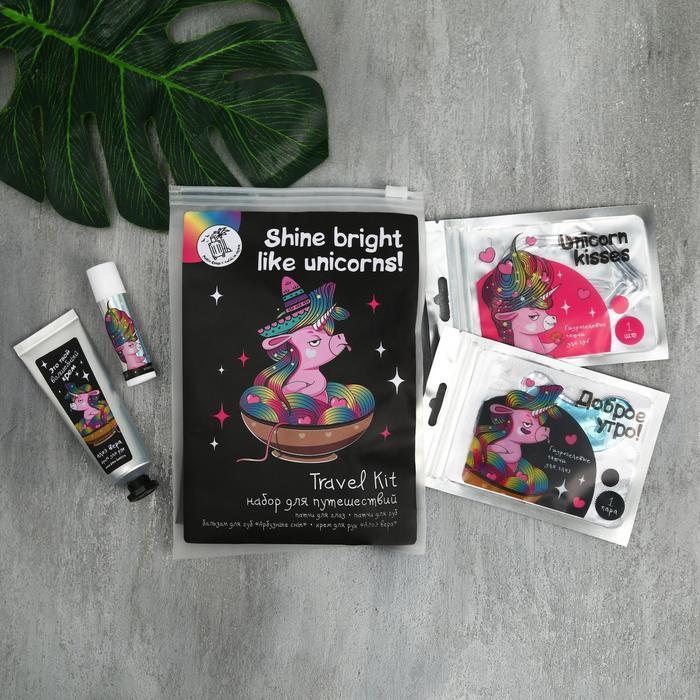 Travel набор Shine bright, патчи для глаз и губ, бальзам для губ, крем для рук - фото 2053134