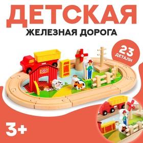 Деревянная игрушка «Железная дорога + ферма» 23 детали, 32×5×17 см