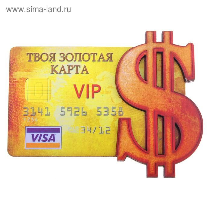 """Магнит денежный """"Твоя золотая карта"""""""