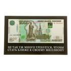"""Магнит денежный """"Стать ближе к миллиону"""""""