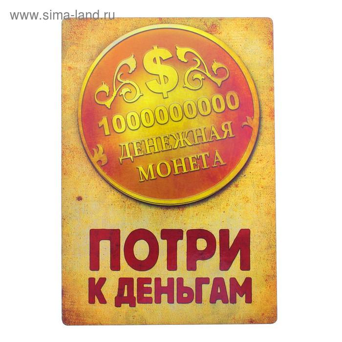 """Магнит денежный """"Потри к деньгам"""""""