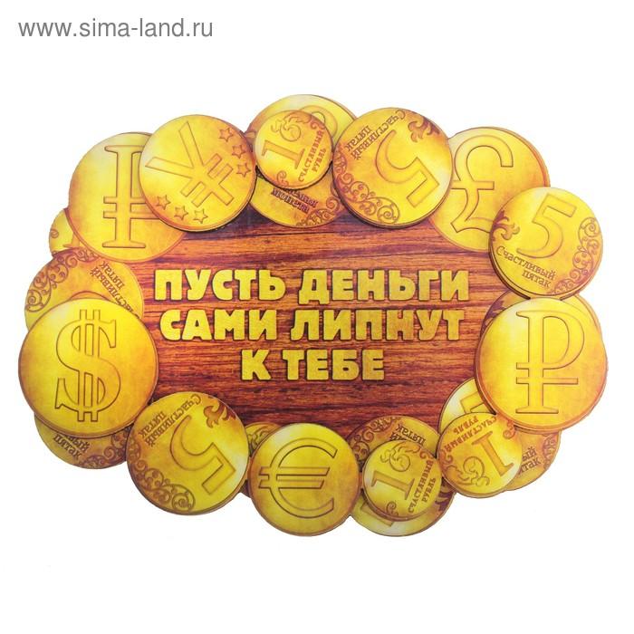 """Магнит денежный """"Пусть деньги сами липнут"""""""
