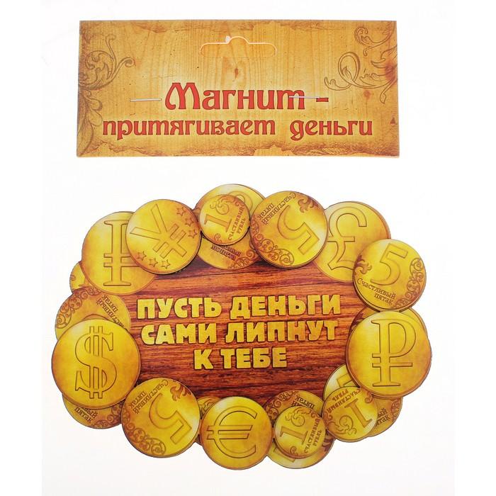 Картинки денежный магнит