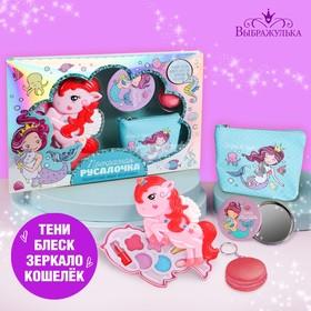 Набор детской косметики и аксессуаров «Прекрасная русалочка»