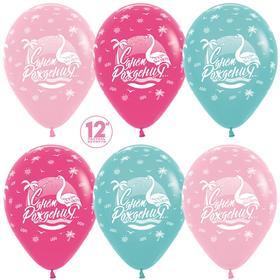 """Шар латексный 12"""" «С днём рождения! Фламинго», пастель, 5-сторонний, набор 50 шт., МИКС"""