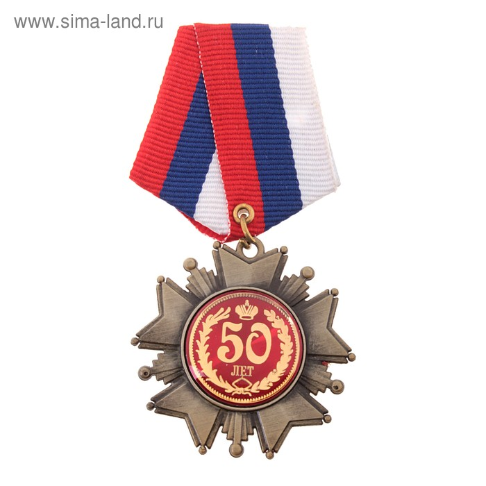 """Орден на подложке """"50 лет"""""""