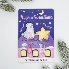 Скрепки закладки на подложке «Чудес и волшебства»