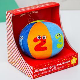Мягкий развивающий мячик в подарочной коробке «Цифры»