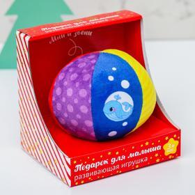 """Мягкий развивающий мячик в подарочной коробке """"Морской мир"""""""