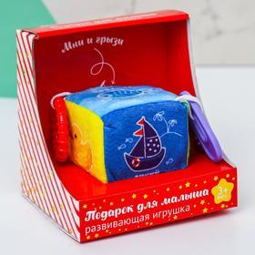 """Мягкий развивающий кубик с прорезывателем в подарочной коробке """"Предметы"""""""