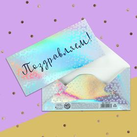 "Envelope for money ""Congratulations"", 16.5 x 8 cm"