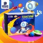 Набор для творчества «Планетарий» с красками - фото 2081707