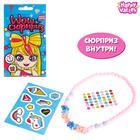 "HAPPY VALLEY ""Wow surprise"" jewelry, stickers, rhinestones"