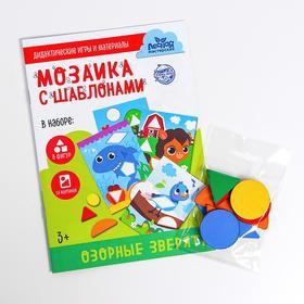 Мозаика для детей по шаблону «Озорные зверята»
