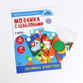 Мозаика для детей по шаблону «Любимые животные»