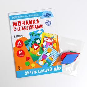 Мозаика для детей по шаблону «Окружающий мир»