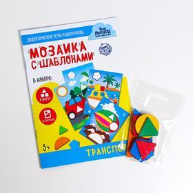 Мозаика для детей по шаблону «Транспорт»