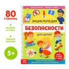 Энциклопедия в твёрдом переплёте «Безопасность для детей», 80 стр. - фото 2081753