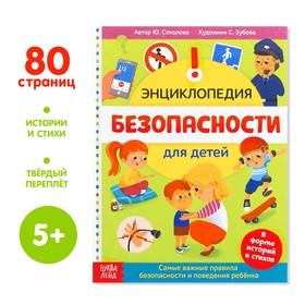 """Энциклопедия в твёрдом переплёте """"Безопасность для детей"""", 80 стр."""