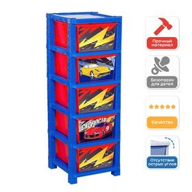 Комод детский «Супер тачки», 5 секции