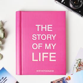 Фотоальбом The story of my life, 30 магнитных листов