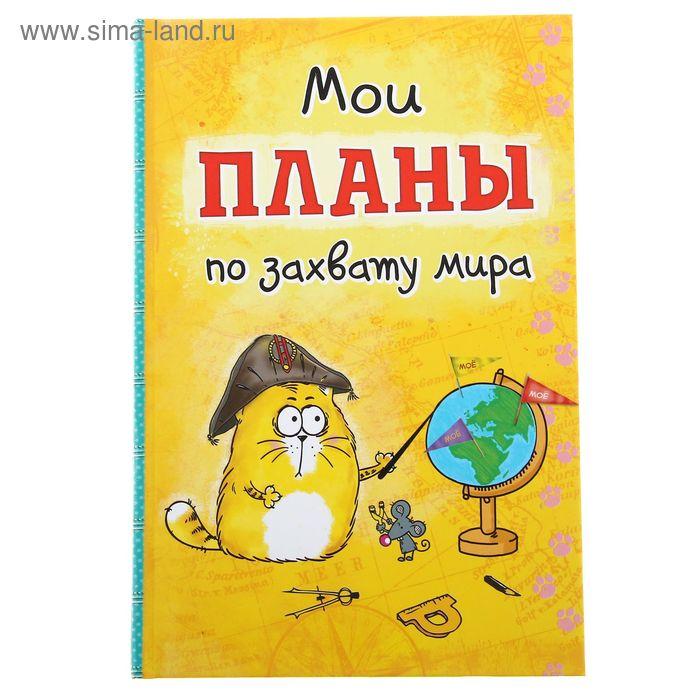 """Ежедневник """"Мои планы по захвату мира"""", твёрдая обложка, А5, 80 листов"""