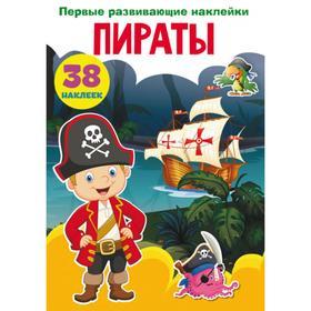 Первые развивающие наклейки. Пираты. 38 наклеек