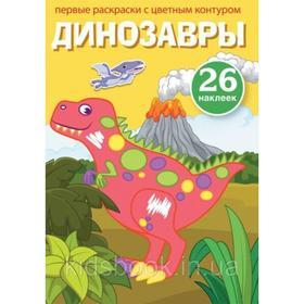 Первые раскраски с цветным контуром и наклейками. Динозавры
