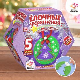 SCHOOL of TALENTS Set for creativity Christmas decorations, Christmas tree SL-04004